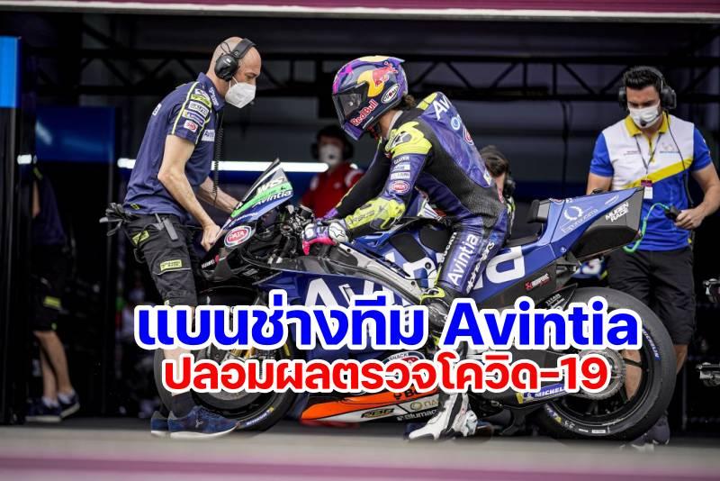 Avintia MotoGP-1