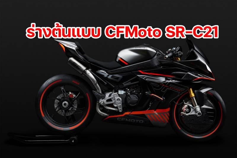 CFMoto-SR-C21-1