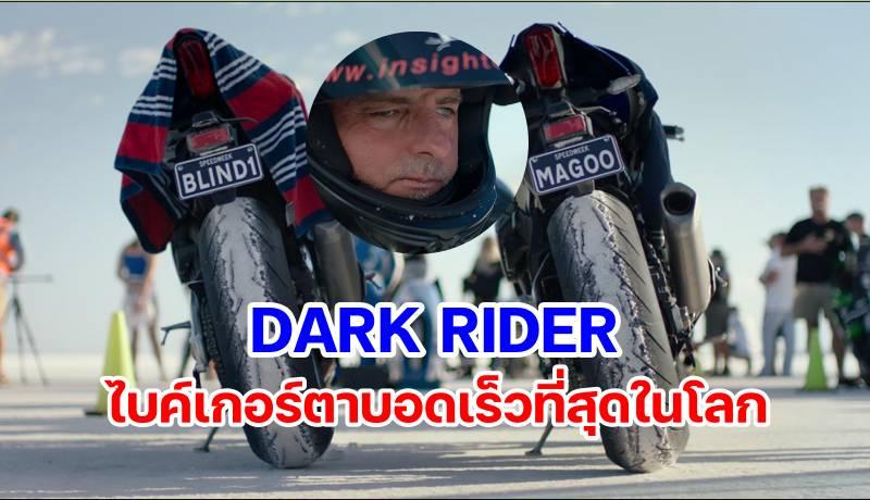 Dark Rider Ben Felten-3
