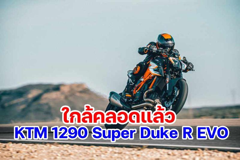 KTM 1290 SUPER DUKE RR-1