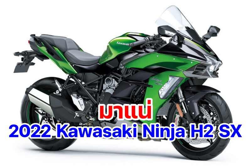 Kawasaki H2 SX-1