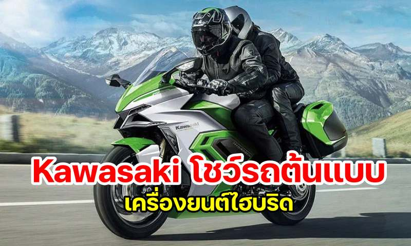 Kawasaki hybrid-1
