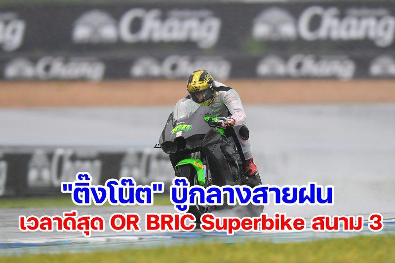 OR BRIC Superbike 2021 Round 3 Friday-1