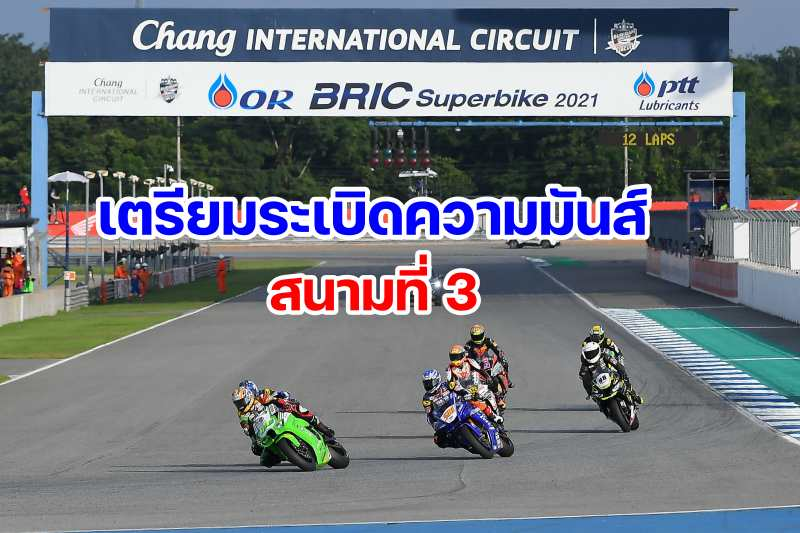 OR BRIC Superbike 2021