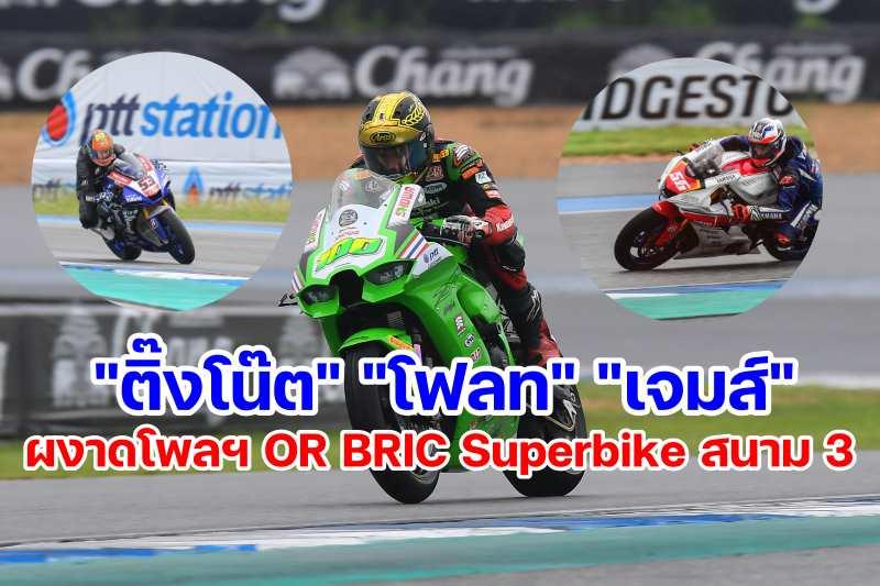 OR BRIC Superbike round 3 qualify-1-4