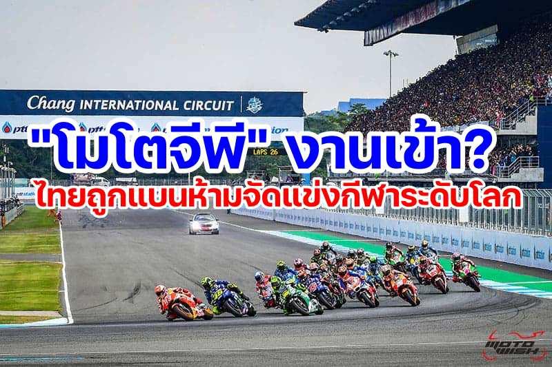 PTT-Thailand-Grand-Prix-2018-Start-T1