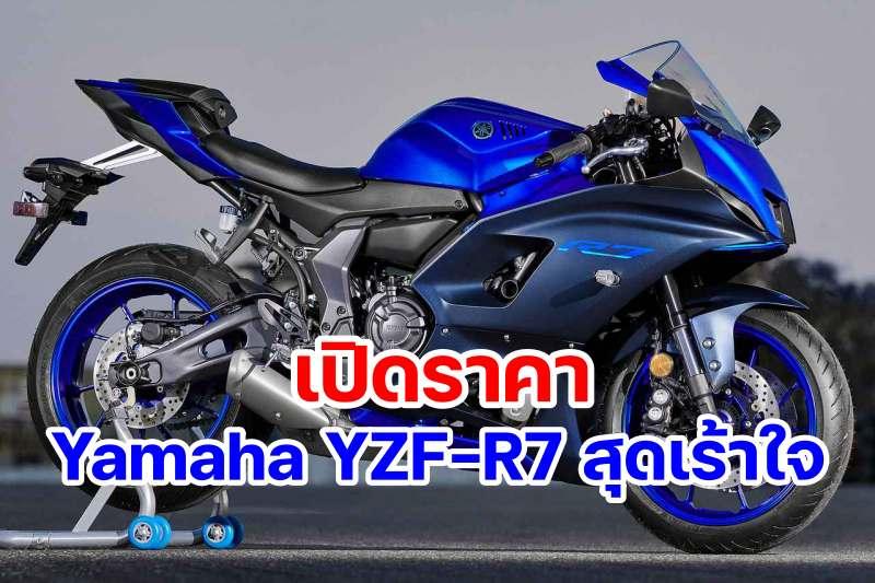 Yamaha-R7-01