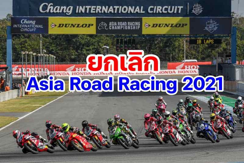 asian road racing