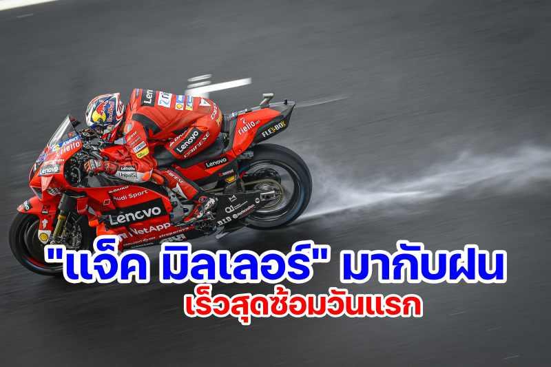jack miller motogp 2021-1