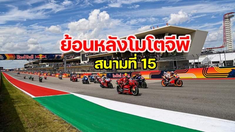 replay motogp 2021 round 15 austin america