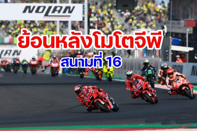 replay motogp 2021 round 16 misano italy-1