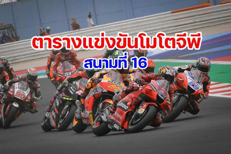 timetable motogp 2021 round 16