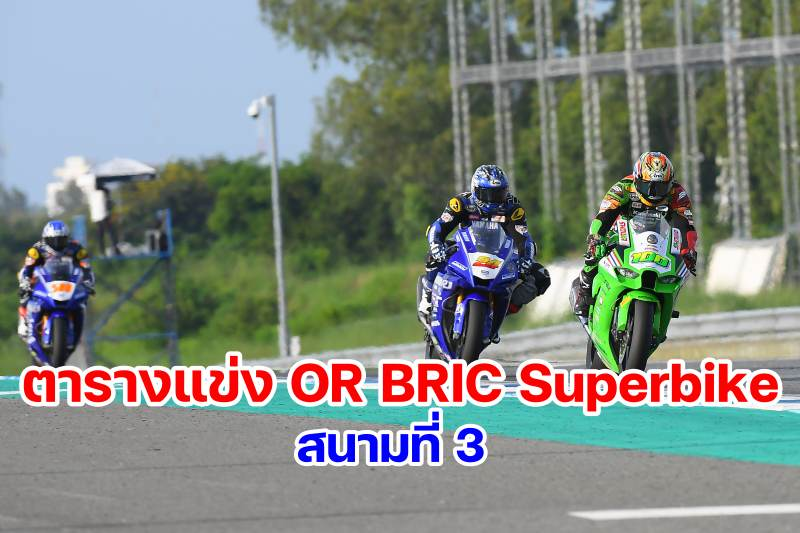 _timetable or bric superbike 2021 round 3