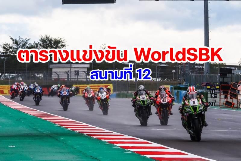 timetable worldsbk 2021 round 12